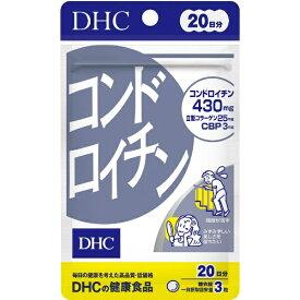 DHC ディーエイチシー DHC(ディーエイチシー) コンドロイチン 20日分(60粒)〔栄養補助食品〕【wtcool】