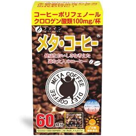 ファイン FINE JAPAN ファインメタ・コーヒー 1.1g×60包【代引きの場合】大型商品と同一注文不可・最短日配送
