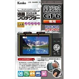 ケンコー・トキナー KenkoTokina 液晶保護フィルム(パナソニック LUMIX GF6専用)KLP-PAGF6[KLPPAGF6]