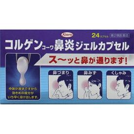 【第2類医薬品】 コルゲンコーワ鼻炎ジェルカプセル(24カプセル)〔鼻炎薬〕KOWA 興和