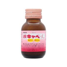 【第2類医薬品】 液キャベコーワL(50mL)〔胃腸薬〕【wtmedi】KOWA 興和