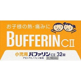 【第2類医薬品】 小児用バファリンC2(32錠)〔鎮痛剤〕【wtmedi】LION ライオン