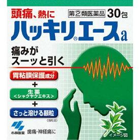 【第(2)類医薬品】 ハッキリエースa(30包)〔鎮痛剤〕小林製薬 Kobayashi
