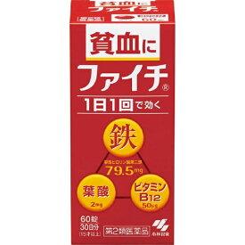 【第2類医薬品】 ファイチ(60錠)【wtmedi】小林製薬 Kobayashi