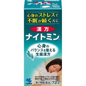 【第2類医薬品】 漢方ナイトミン(72錠)〔催眠鎮静剤〕【wtmedi】小林製薬 Kobayashi