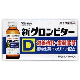 【第2類医薬品】 新グロンビターD(100mL×10本)〔栄養ドリンク〕【wtmedi】常盤薬品 TOKIWA Pharmaceutical