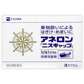 【第(2)類医薬品】 アネロン「ニスキャップ」 (3カプセル)〔酔い止め〕エスエス製薬 SSP