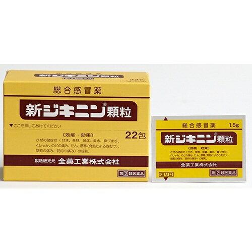 【第(2)類医薬品】 新ジキニン顆粒(22包)〔風邪薬〕全薬工業