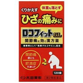 【第2類医薬品】 ロコフィットGL(120錠)【wtmedi】太田胃散