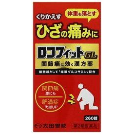 【第2類医薬品】 ロコフィットGL(260錠)【wtmedi】太田胃散
