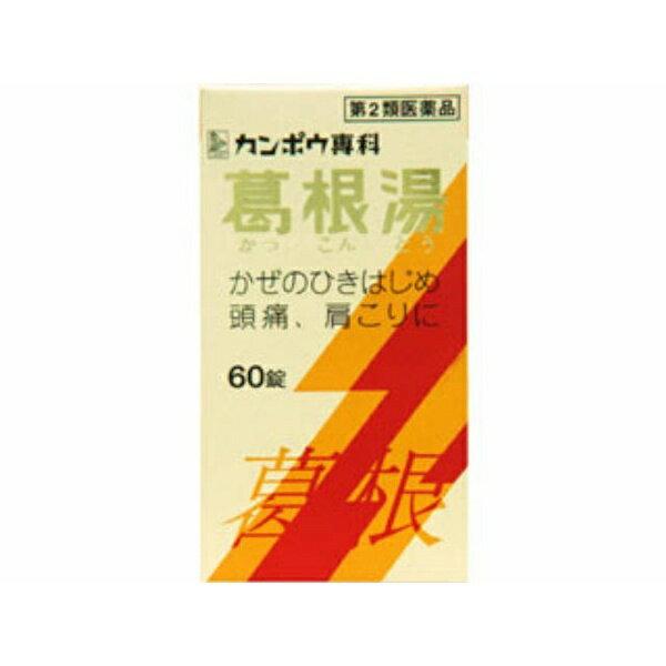 【第2類医薬品】 葛根湯エキス錠クラシエ(60錠)〔漢方薬〕クラシエ Kracie