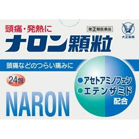 【第(2)類医薬品】 ナロン顆粒(24包)〔鎮痛剤〕大正製薬 Taisho
