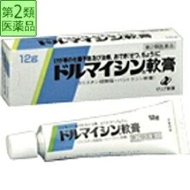 【第2類医薬品】 ドルマイシン軟膏(12g)【wtmedi】ゼリア新薬工業 ZERIA