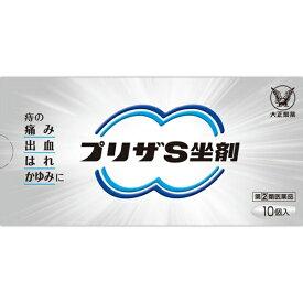 【第(2)類医薬品】 プリザS坐剤(10個)大正製薬 Taisho