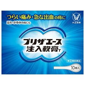 【第(2)類医薬品】 プリザエース注入軟膏T(10個)大正製薬 Taisho