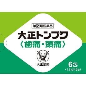 【第(2)類医薬品】 大正トンプク(6包)〔鎮痛剤〕大正製薬 Taisho
