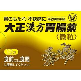 【第2類医薬品】 大正漢方胃腸薬(12包)〔胃腸薬〕【wtmedi】大正製薬 Taisho