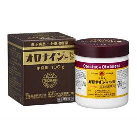 【第2類医薬品】 オロナインH軟膏(100g)【rb_pcp】大塚製薬 Otsuka