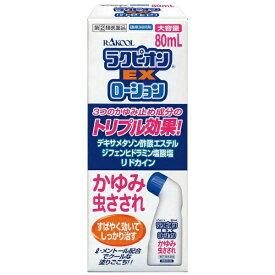 【第(2)類医薬品】 ラクピオンEXローション(80mL)ラクール製薬 Rakool