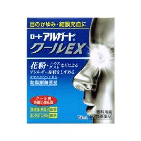 【第2類医薬品】 ロートアルガードクールEX(13mL)〔目薬〕【wtmedi】ロート製薬 ROHTO