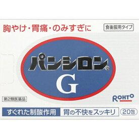 【第2類医薬品】 パンシロンG(20包)〔胃腸薬〕【wtmedi】ロート製薬 ROHTO