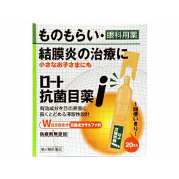 【第2類医薬品】 ロート抗菌目薬i(0.5mL×20本)〔目薬〕ロート製薬 ROHTO