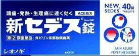 【第(2)類医薬品】 新セデス錠(40錠)〔鎮痛剤〕シオノギヘルスケア SHIONOGI