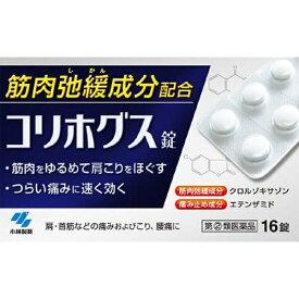【第(2)類医薬品】 コリホグス(16錠)小林製薬