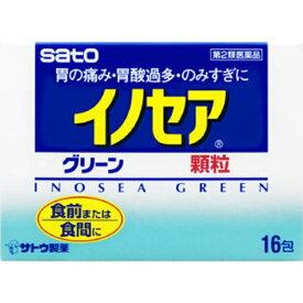【第2類医薬品】 イノセアグリーン(16包)〔胃腸薬〕【wtmedi】佐藤製薬 sato