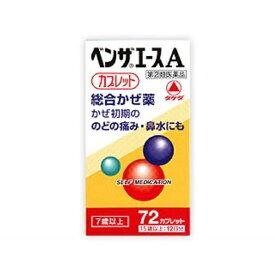 【第(2)類医薬品】 ベンザエースA(72錠)〔風邪薬〕武田コンシューマーヘルスケア Takeda Consumer Healthcare Company