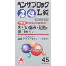 【第(2)類医薬品】 ベンザブロックL錠(45錠)〔風邪薬〕★セルフメディケーション税制対象商品【rb_pcp】武田コンシューマーヘルスケア Takeda Consumer Healthcare Company