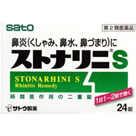 【第2類医薬品】 ストナリニS(24錠)〔鼻炎薬〕【rb_pcp】佐藤製薬 sato