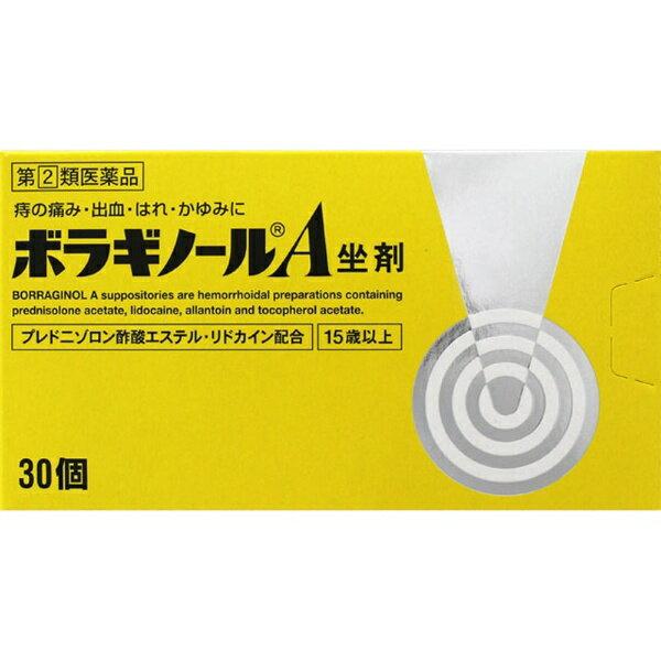【第(2)類医薬品】 ボラギノールA坐剤(30個)武田薬品工業 Takeda