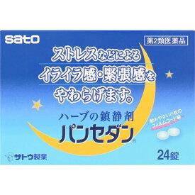 【第2類医薬品】 パンセダン(24錠)〔催眠鎮静剤〕【wtmedi】佐藤製薬 sato