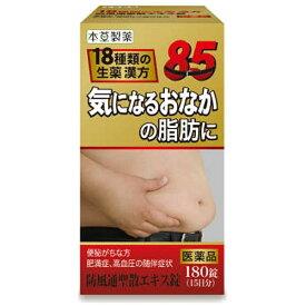 【第2類医薬品】 本草防風通聖散エキス錠-H(180錠)【wtmedi】本草製薬