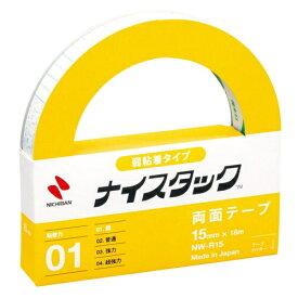 ニチバン NICHIBAN [両面テープ] ナイスタック リムカ きれいにはがせるタイプ (サイズ:15mm×18m) NW-R15[NWR15]