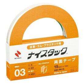 ニチバン NICHIBAN [両面テープ] ナイスタック プラスチック用 強力タイプ (大巻・サイズ:15mm×15m) NW-PK15[NWPK15]