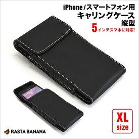 ラスタバナナ RastaBanana スマートフォン用[幅 81mm] キャリングケース (縦型/XLサイズ) RBCA052