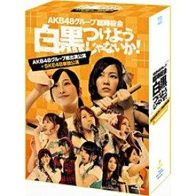 エイベックス・ピクチャーズ avex pictures AKB48/AKB48グループ臨時総会 〜白黒つけようじゃないか!〜(AKB48グループ総出演公演+SKE48単独公演) 【ブルーレイ ソフト】
