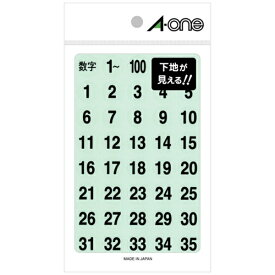 エーワン A-one 数字シール 特殊ラベル 透明 黒文字 08075 [3シート /35面 /光沢]【aoneC2009】