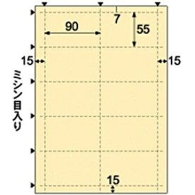 ヒサゴ HISAGO 名刺・カード 50枚 (A4サイズ 10面×5シート) スター バナナ BM423S[BM423S]
