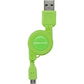 グリーンハウス GREEN HOUSE [micro USB]ケーブル 充電 (リール12〜78cm・グリーン)GH-UCRMB-GR [0.12~0.78m][GHUCRMBGR]