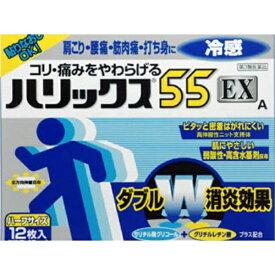 【第3類医薬品】 ハリックス55EX冷感ハーフサイズ(12枚)【wtmedi】LION ライオン