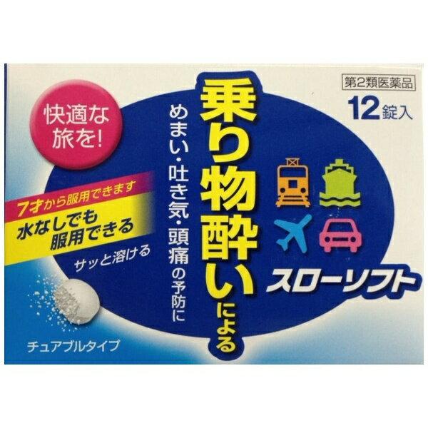 【第2類医薬品】 スローソフト(12錠)伊丹製薬