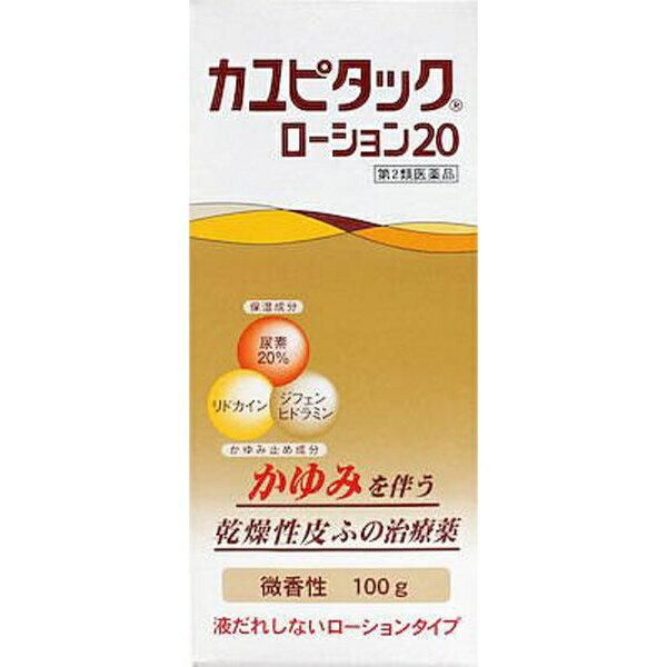 【第2類医薬品】 カユピタックローション20(100g)祐徳薬品