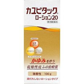 【第2類医薬品】 カユピタックローション20(100g)【wtmedi】祐徳薬品