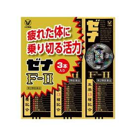 【第2類医薬品】 ゼナF-2(50mL×3本)〔栄養ドリンク〕大正製薬
