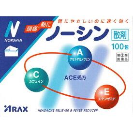 【第(2)類医薬品】 ノーシン散剤(100包)〔鎮痛剤〕アラクス ARAX