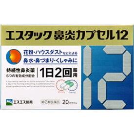 【第(2)類医薬品】 エスタック鼻炎カプセル12(20カプセル)〔鼻炎薬〕エスエス製薬 SSP