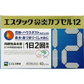 【第(2)類医薬品】 エスタック鼻炎カプセル12(40カプセル)〔鼻炎薬〕エスエス製薬 SSP